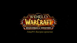 Гайды World of Warcraft: Warlords of Draenor