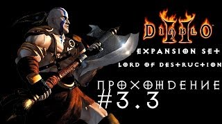 Diablo II Lord of Destruction - Воля Халима (Khalim's Will) #3.3