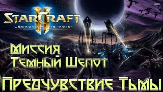 Прохождение StarCraft 2: Legacy of the Void