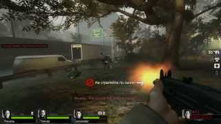 Vooren в left 4 dead 2 co-op №1 улица и парк