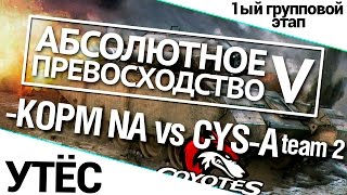 "Турнир ""А.П. V"" 14/140 - KOPM NA vs. CYS-A team2 World of Tanks (WoT)"