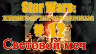 Проходим Star Wars: Knights of the Old Republic #12 -  Световой меч
