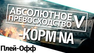 "Турнир ""А.П. V"" 14/140 - KOPM NA плей-офф. World of Tanks (WoT)"