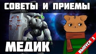 Heroes of the Storm: Советы и приемы №3. Медик [#HotS_by_FearzAN]