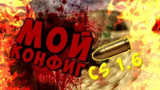 МОЙ КОНФИГ В COUNTER STRIKE 1.6