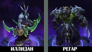 Heroes of the Storm #21 co-op – Иллидан + регар