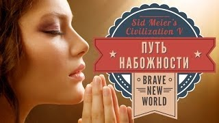 Путь набожности в Sid Meier's Civilization V Brave New World