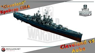 Cleveland vs Aoba - Хедин жжёт. Ранговые бои. World of Warships, WoWs лучшее