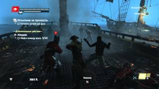 Assassin's Creed 4 Black Flag МАКСИМАЛЬНО ДЛИННЫЙ АБОРДАЖ! Max large grapple with a ship!