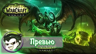 Превью World of Warcraft: Legion или почему Warlords of Draenor провалился