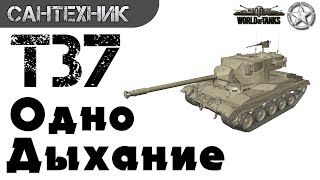 T37 Гайд (обзор) ~World of Tanks(wot)