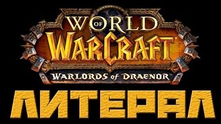 Литерал (Literal) World Of Warcraft: Warlords Of Draenor