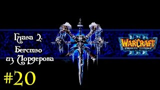 Прохождение Warcraft III: The Frozen Throne - Undead Campaign Gameplay Mission #20