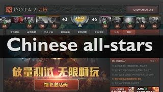 Hao Mu Faith Xiao8 Mikasa Kingj Zsmj Cty. Dota 2 Chinese All Stars Pub, what a game!!