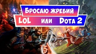 League of Legends или Dota 2 Бросаю жребий