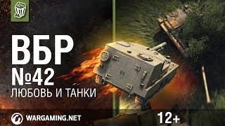 Моменты из World of Tanks. ВБР: No Comments №42 [WoT]