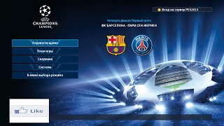 PES 15 | UEFA CHAMPIONS LEAGUE | PSG | #5 | ЧЕТВЕРТЬФИНАЛ!