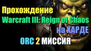 Прохождение Warcraft 3: Reign of Chaos - Orc 2 Миссия [HARD]