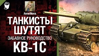 КВ-1с как танк? - забавное рукоVODство от AnnetNova [World of Tanks]