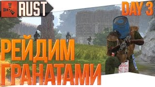 Rust New Experimental (Survival, Day 3) - РЕЙДИМ ГРАНАТАМИ ( 40 штук )