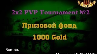 World of tanks. Финал турнира 2х2 PVP Tournament №1