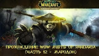 WOW Прохождение World of Warcraft Mists of Pandaria монахом с друзьями. (Часть 12 - Мародон)