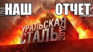 World of Tanks. Отчет из Кубинки и турнира Уральская Сталь 2012. via MMORPG.su