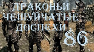 The Elder Scrolls V Skyrim. Часть 86. Драконьи чешуйчатые доспехи - легендарные