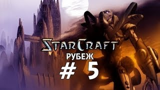 Starcraft 1 Brood War - Рубеж - Часть 5 - Прохождение кампании Протоссы