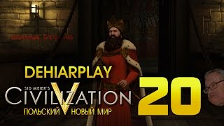 Польский мини-цикл в Civilization V: Brave New World - 20 серия
