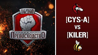 "Рота CT_! Турнир ""А.П. V"" 14/140 - CYS-A TM.2 vs. KILER"
