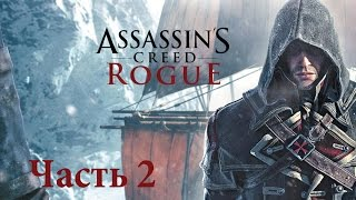 Assassins Creed Rogue (Изгой) Часть 2