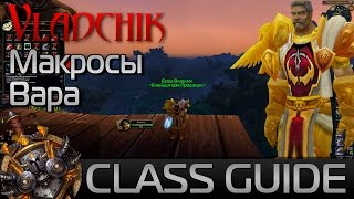 Макросы Вара (Vladchik - WoW Gameplay / Commentary)
