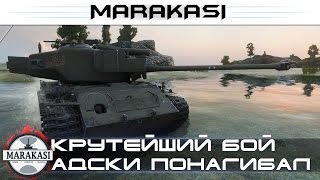 World of Tanks Крутейший бой на СП, адски понагибал