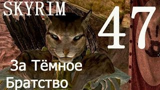 Skyrim 47  Добивания Фаталити   Kill Moves Fatalities