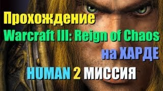 Прохождение Warcraft 3: Reign of Chaos - Human 2 Миссия [HARD]