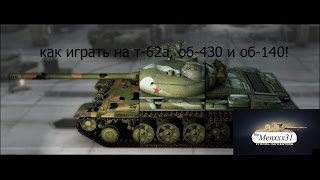 WOT-World of Tanks=Как играть на Т-62А, Об. 430 и Об. 140?