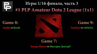 Турнир #1 PLP Amateur Dota 2 League (1x1) - Игры 1/16 финала, часть 3