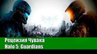 Рецензия Чувака - Halo 5: Guardians