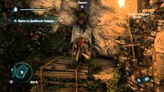 Assassins creed 4 black flag #13 (загадка мудреца)