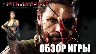 Metal Gear Solid V: The Phantom Pain Обзор игры