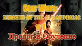 Проходим Star Wars: Knights of the Old Republic