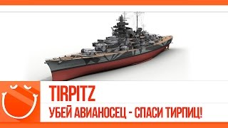 World of warships - Tirpitz. Убей авианосец - спаси Тирпиц!