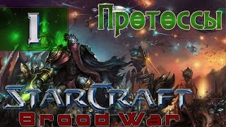 "StarCraft: Brood War - Протоссы | Рубеж | Миссия 1 - ""Побег с Аиура"" (HD)"