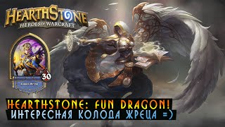 "Hearthstone: Колода Жреца ""Fun Dragon"" [Хартстоун]"