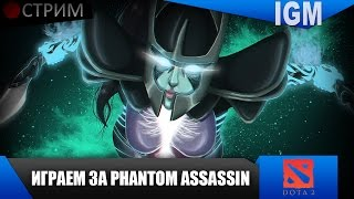 Dota 2 - Играем за Phantom Assassin (Стрим)