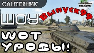 WoT уроды Выпуск #99 ~World of Tanks (wot)