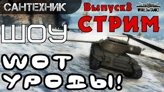 Стрим WoT уроды выпуск 3 ~World of Tanks (wot)