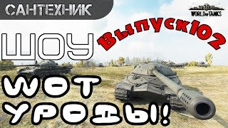 WoT уроды Выпуск #102 ~World of Tanks (wot)
