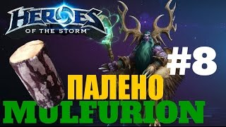 HotS - Heroes Of The Storm - #8 Палено Malfurion (Малфурион) - Хотс - Драконий край -